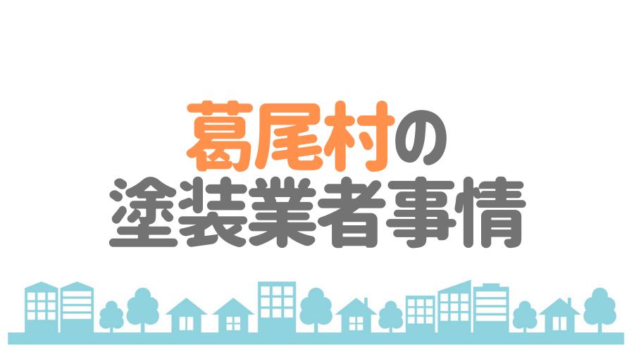 福島県葛尾村の塗装業者事情