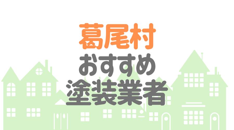 福島県葛尾村のおすすめ「屋根・外壁塗装業者」一覧