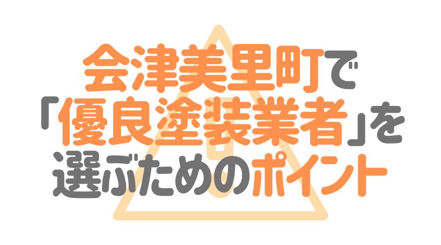 会津美里町で「優良塗装業者」を選ぶためのポイント