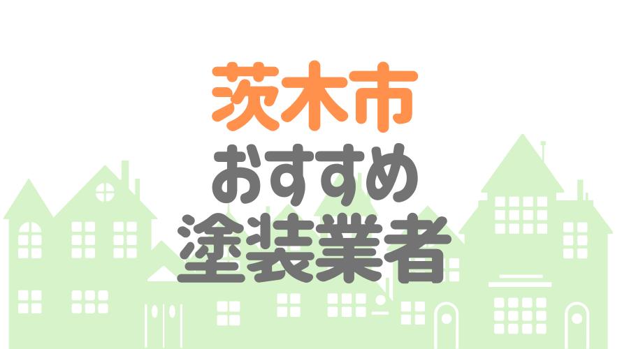 大阪府茨木市のおすすめ「屋根・外壁塗装業者」一覧