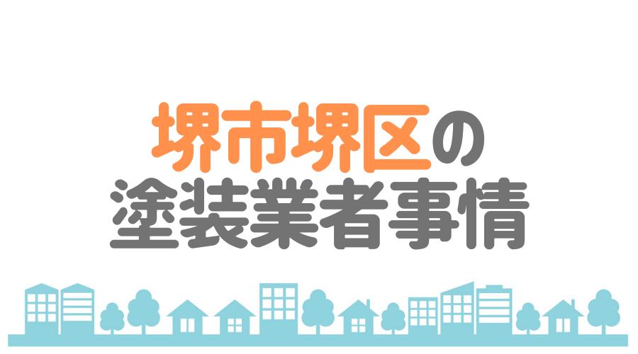 大阪府堺市堺区の塗装業者事情