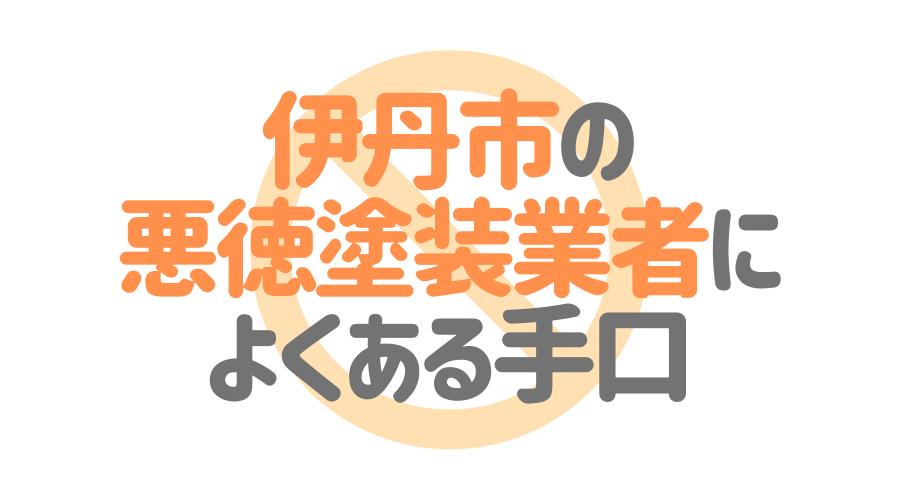 兵庫県伊丹市の悪徳塗装業者によくある手口4パターン