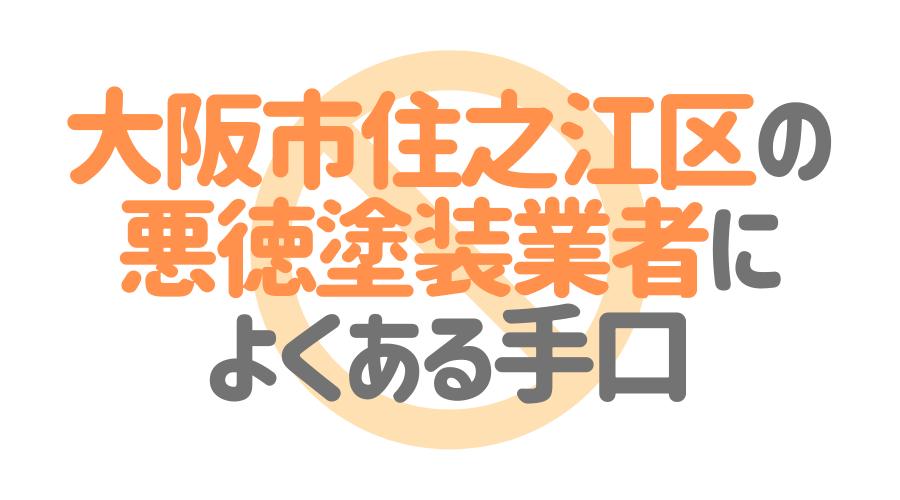 大阪市住之江区の悪徳塗装業者によくある手口4パターン