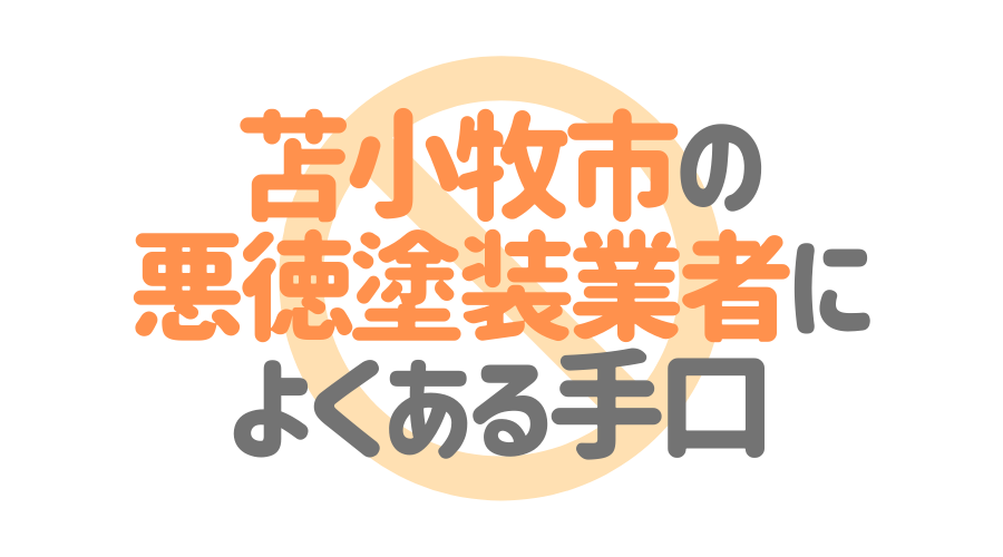 北海道苫小牧市の悪徳塗装業者によくある手口4パターン