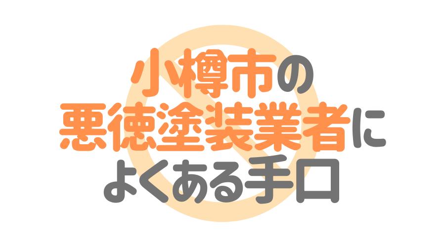 北海道小樽市の悪徳塗装業者によくある手口4パターン