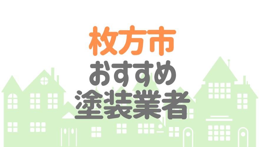 大阪府枚方市のおすすめ「屋根・外壁塗装業者」一覧