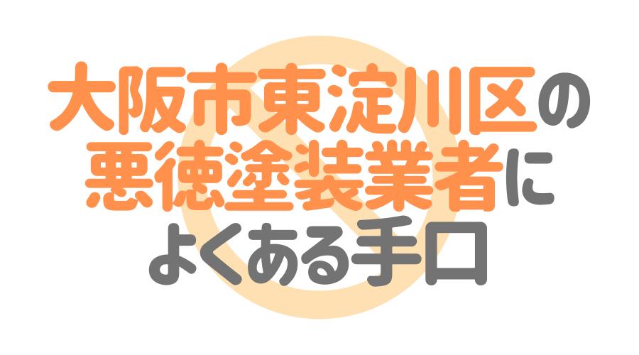 大阪市東淀川区の悪徳業者によくある手口