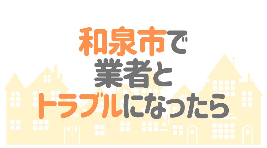 大阪府和泉市の塗装業者とトラブルになった場合の対処方法