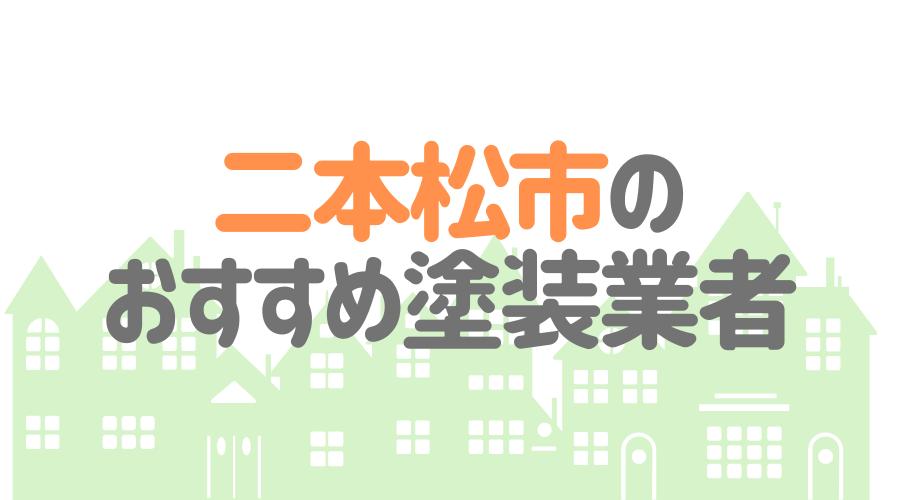 福島県二本松市のおすすめ「屋根・外壁塗装業者」一覧
