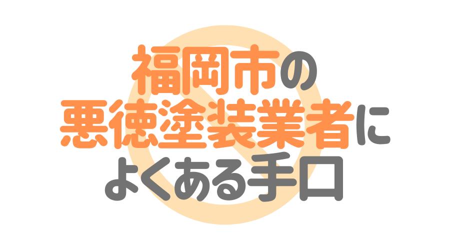 福岡市の悪徳塗装業者によくある手口