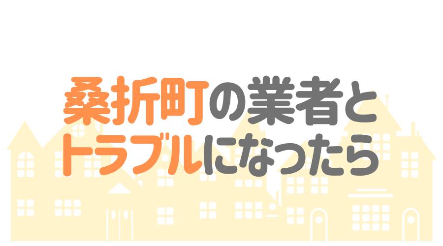 福島県桑折町の塗装業者とトラブルになった場合の対処方法