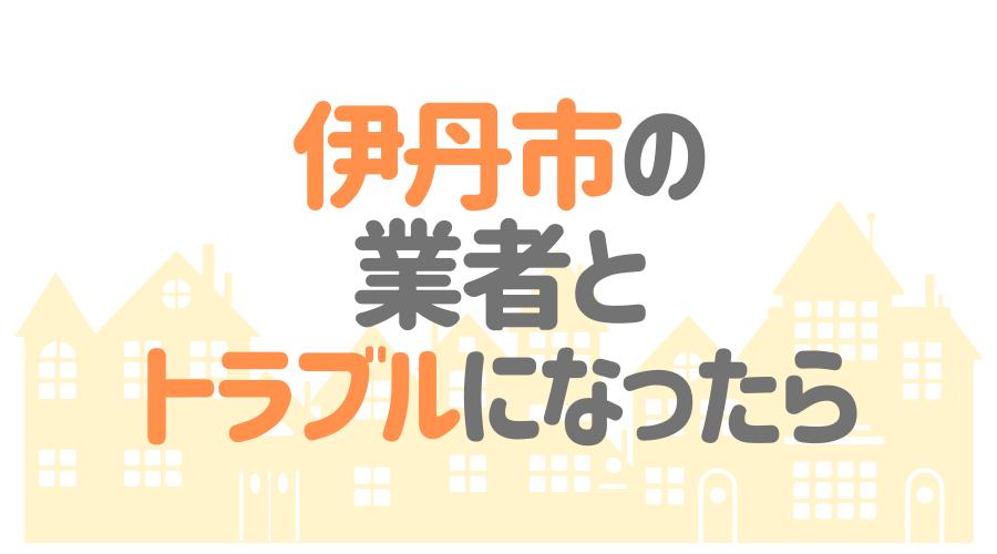 兵庫県伊丹市の塗装業者とトラブルになった場合の対処方法