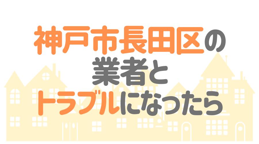 兵庫県神戸市長田区の塗装業者とトラブルになった場合の対処方法