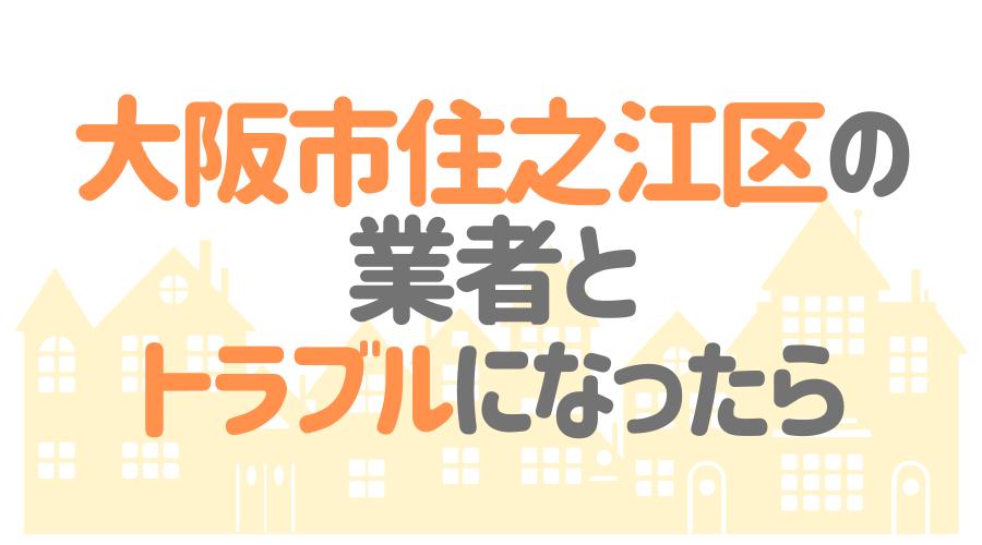 大阪市住之江区の塗装業者とトラブルになった場合の対処方法