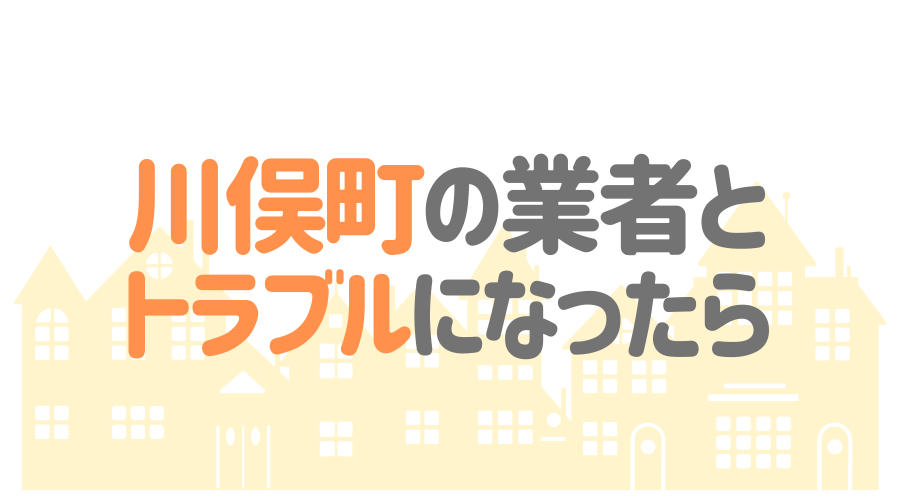 福島県川俣町の塗装業者とトラブルになった場合の対処方法