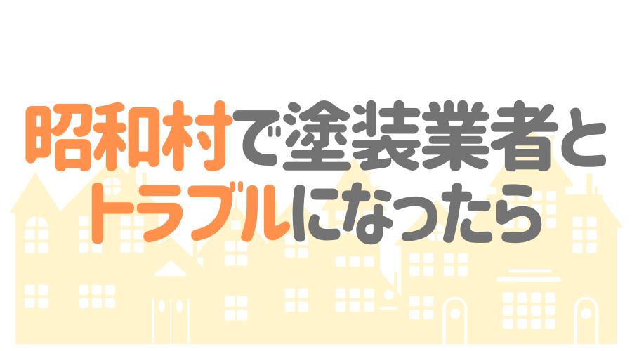 福島県昭和村の塗装業者とトラブルになった場合の対処方法
