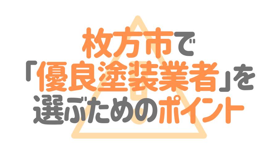 大阪府枚方市で「優良塗装業者」を選ぶためのポイント