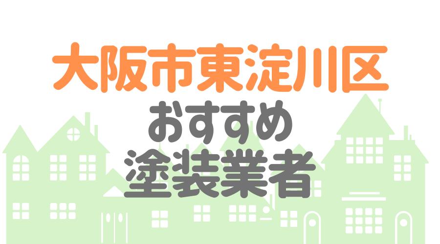 大阪市東淀川区おすすめ塗装業者
