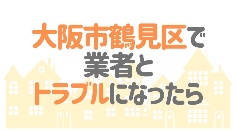 大阪府大阪市鶴見区の塗装業者とトラブルになった場合の対処方法