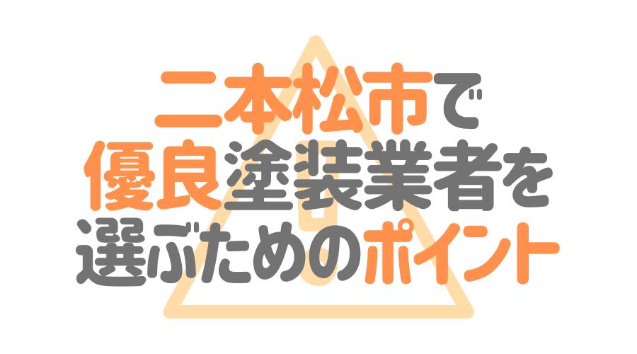 福島県二本松市で「優良塗装業者」を選ぶためのポイント