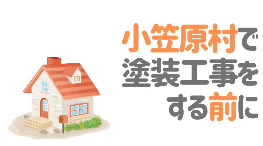 東京都小笠原村で塗装工事をする前に…