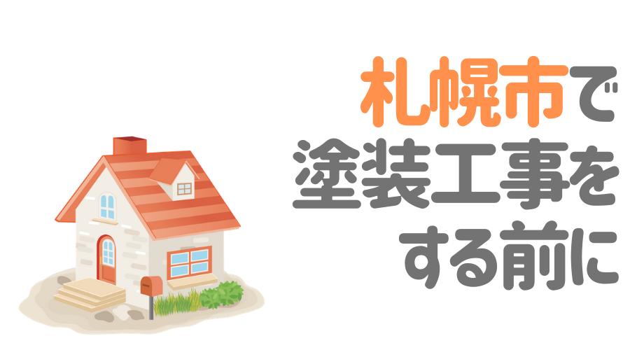 北海道札幌市で塗装工事をする前に…