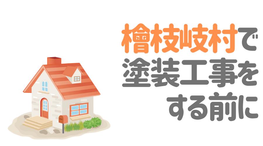 福島県檜枝岐村で塗装工事をする前に…