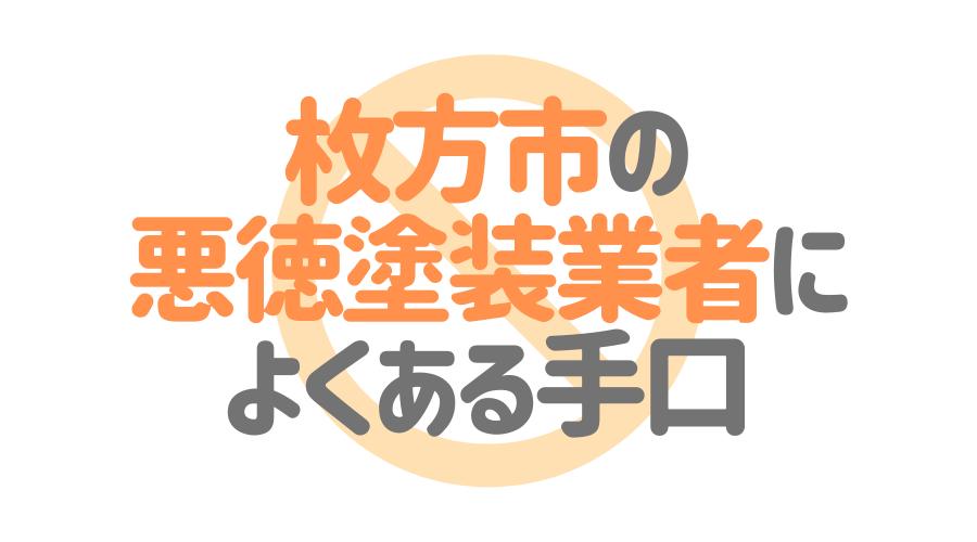 大阪府枚方市の悪徳塗装業者によくある手口4パターン