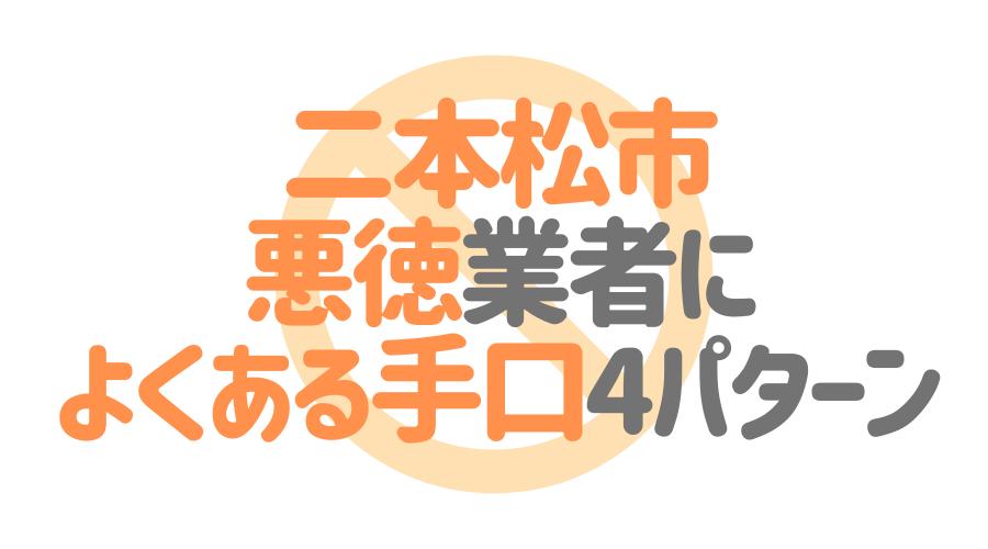 福島県二本松市の悪徳塗装業者によくある手口4パターン