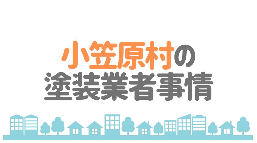 東京都小笠原村の塗装業者事情