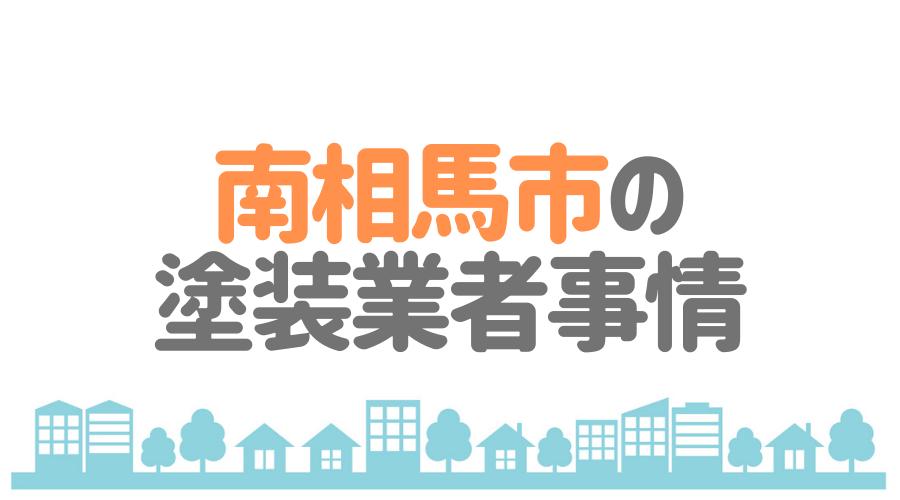 福島県南相馬市の塗装業者事情