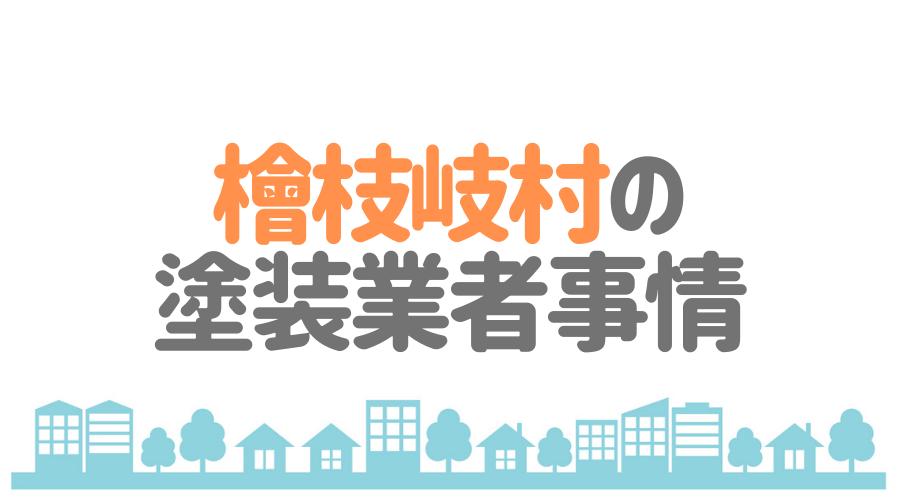 福島県檜枝岐村の塗装業者事情