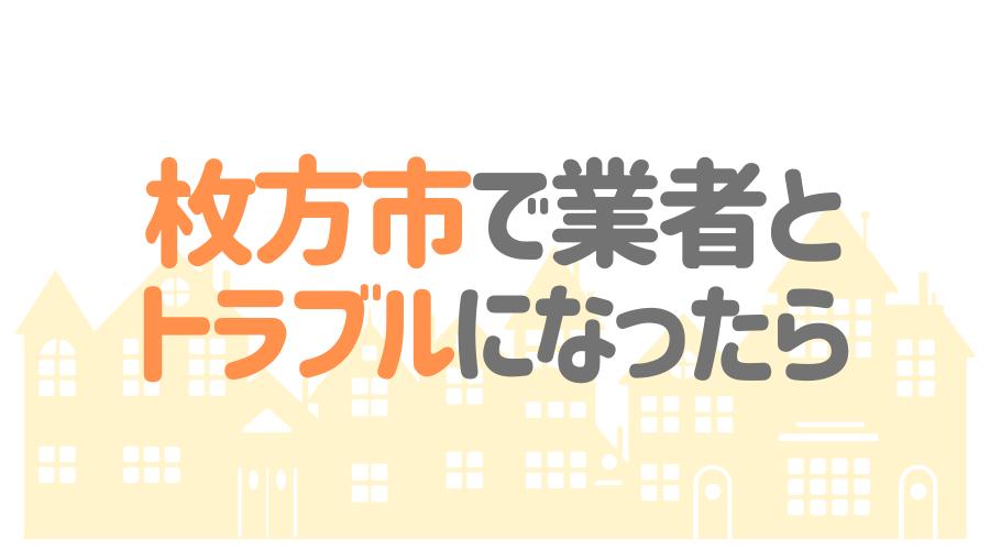 大阪府枚方市の塗装業者とトラブルになった場合の対処方法
