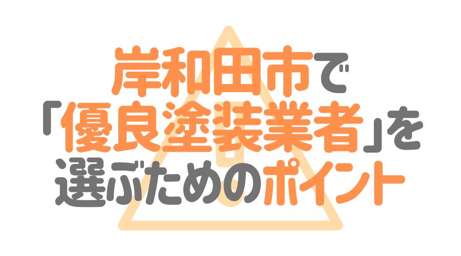 岸和田市で「優良塗装業者」を選ぶためのポイント