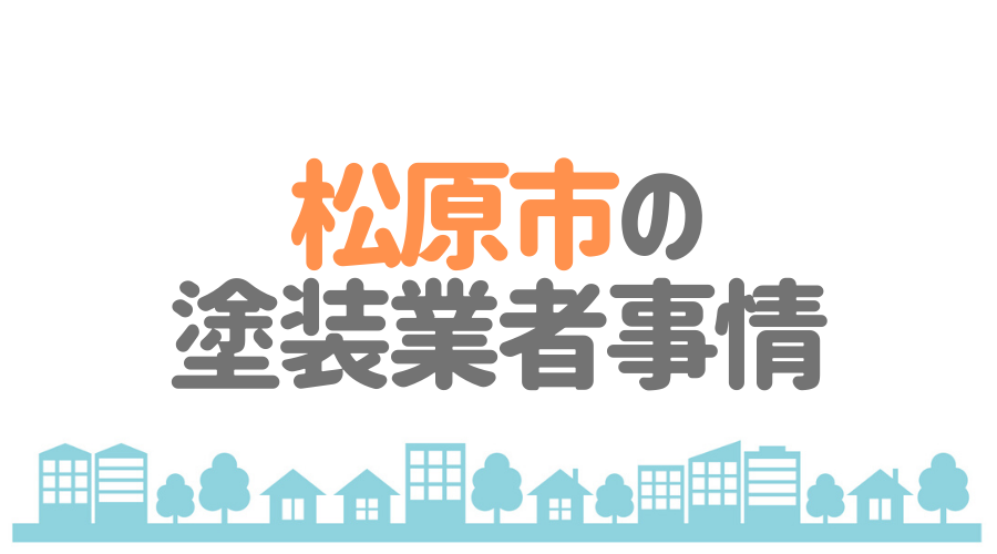 大阪府松原市の塗装業者事情