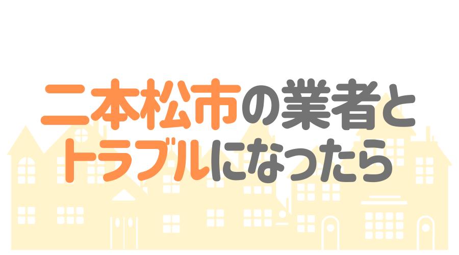 福島県二本松市の塗装業者とトラブルになった場合の対処方法