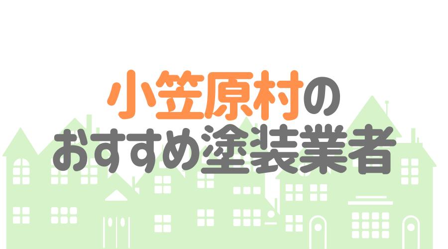 東京都小笠原村のおすすめ「屋根・外壁塗装業者」一覧