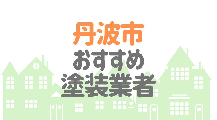兵庫県丹波市のおすすめ「屋根・外壁塗装業者」一覧