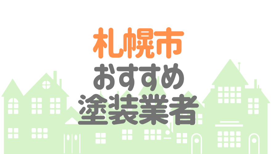北海道札幌市のおすすめ「屋根・外壁塗装業者」一覧
