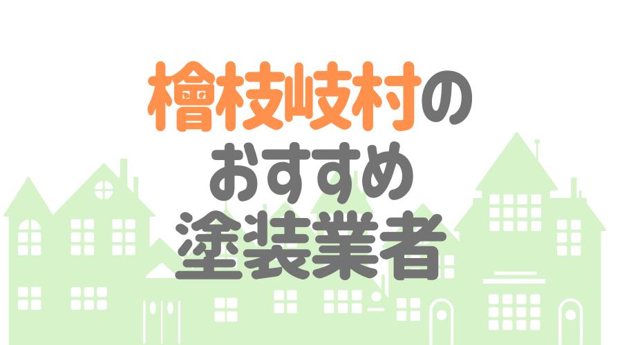 福島県檜枝岐村のおすすめ「屋根・外壁塗装業者」一覧