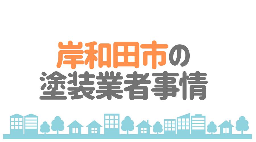 岸和田市の塗装業者事情
