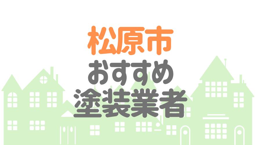 大阪府松原市のおすすめ「屋根・外壁塗装業者」一覧