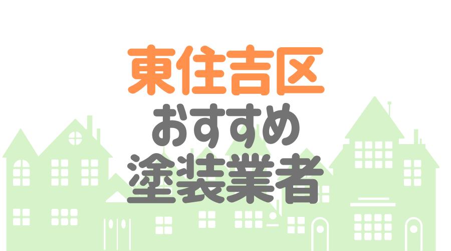 大阪府大阪市東住吉区のおすすめ「屋根・外壁塗装業者」一覧