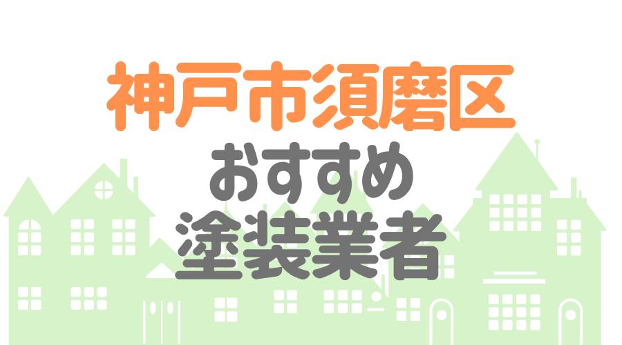 兵庫県神戸市須磨区のおすすめ「屋根・外壁塗装業者」一覧