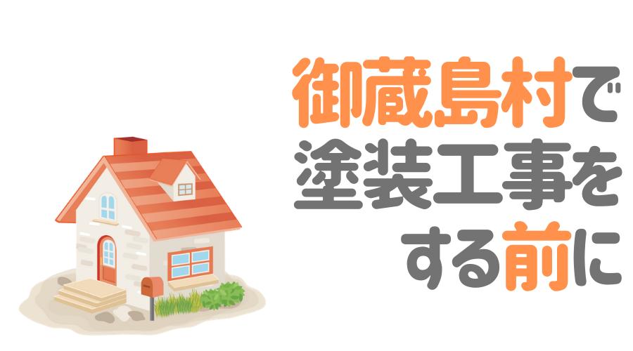 東京都御蔵島村で塗装工事をする前に…