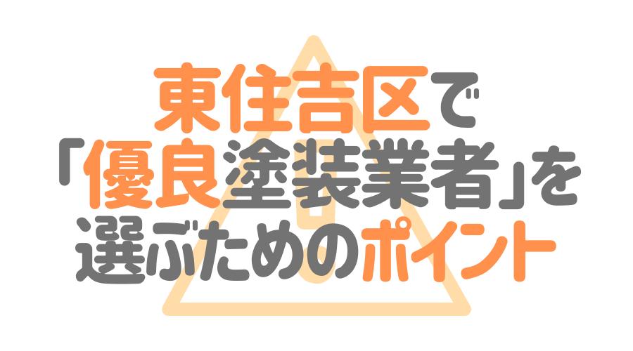 大阪府大阪市東住吉区で「優良塗装業者」を選ぶためのポイント