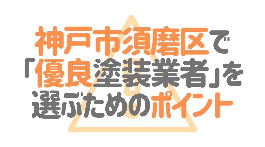 兵庫県神戸市須磨区で「優良塗装業者」を選ぶためのポイント