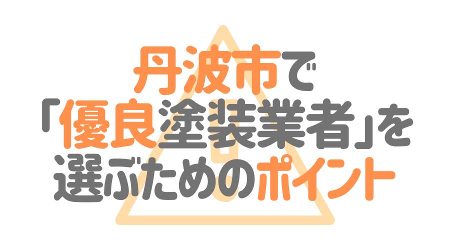 兵庫県丹波市で「優良塗装業者」を選ぶためのポイント