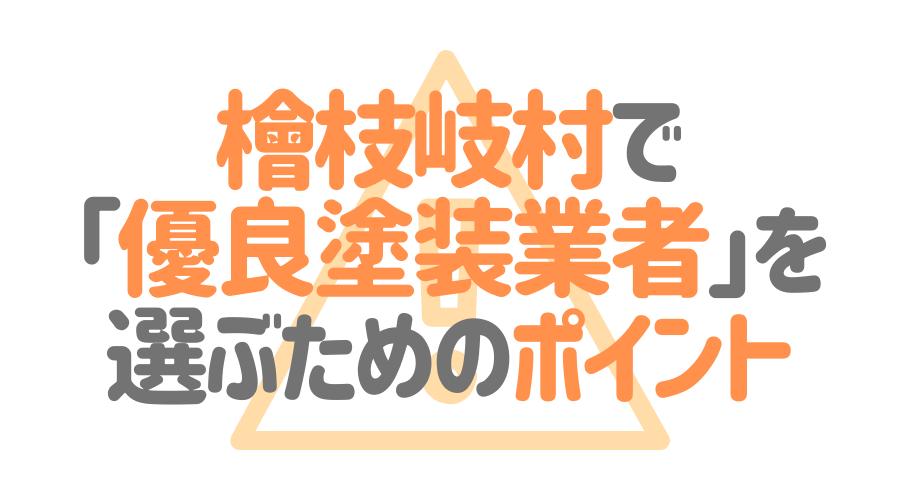 福島県檜枝岐村で「優良塗装業者」を選ぶためのポイント