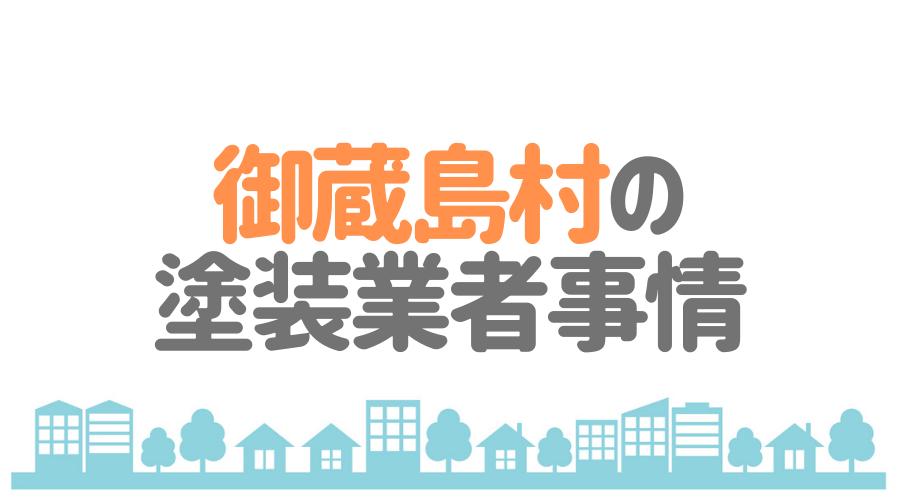 東京都御蔵島村の塗装業者事情